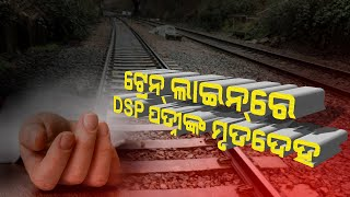 Mutilated Body Of DSP's Wife Found On Rail Tracks In Odisha