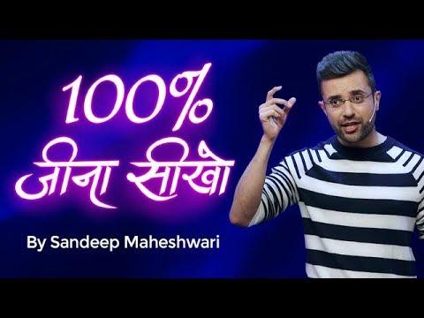 100% Jeena Seekho - By Sandeep Maheshwari thumbnail