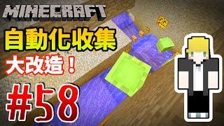 【Minecraft】巢哥實況:Lonely Island陸地系列#58 史萊姆自動化改建....!【當個創世神】