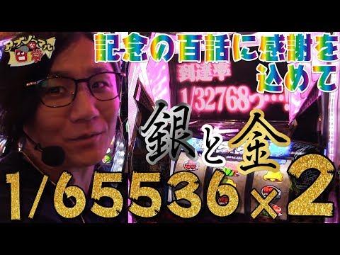【ぱちWebTV】Daiのスロ伝説第147話「笑ゥせぇるすまんの光と影」<スタジアム2001遠賀店>