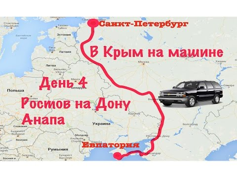 в крым на машине из москвы 2016 маршрут магазин термобелья