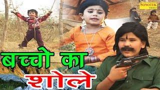 Chhote Bachcho Ki Shole | छोटे बच्चो की मज़ाकिया शोले | Haryanvi Funny Comedy Video