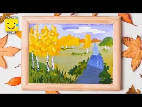 Видео как нарисовать осенний пейзаж