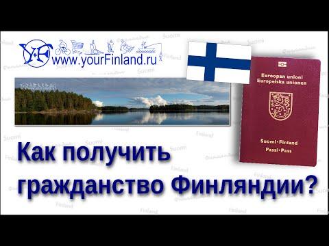 Как уехать жить в Финляндию? Как получить гражданство Финляндии?