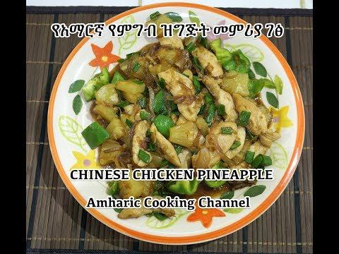 የአማርኛ የምግብ ዝግጅት መምሪያ ገፅ - Chinese Chicken Pineapple Recipe - Amharic