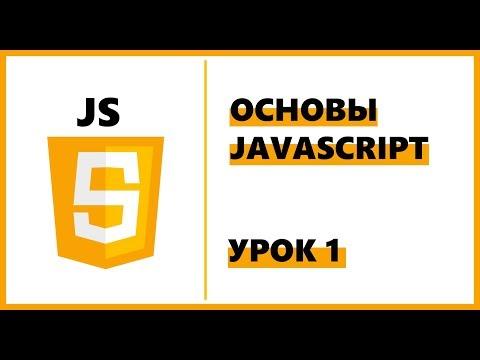 Основы JavaScript | Первый урок (Вводный)