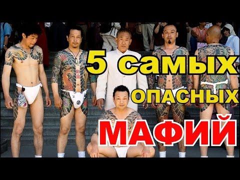 Топ 5 самых опасных мафий мира. Самые влиятельные мафии мира.