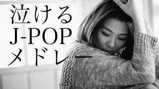 Download Lagu 泣ける J-POPメドレー!癒しBGM!作業用、勉強用などのBGMに! Gratis STAFABAND