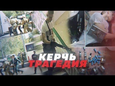 ТРАГЕДИЯ В КЕРЧИ. ЧТО ИЗВЕСТНО? // Алексей Казаков