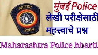 Mumbai Police    Police bharti Notes    Maharashtra Police