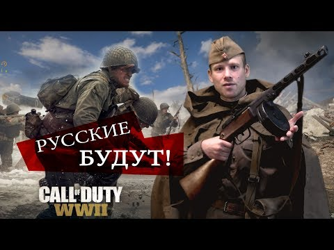 Call of Duty WW2 - Русские будут в игре! // Russians in the game