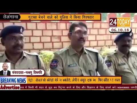 24hrstoday Breaking News:-गुटखा बेचने वाले को पुलिस ने किया गिरफ्तार Report by Nallapu Thirupathi