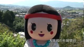 ひみこちゃん、桜井市観光案内! PART1