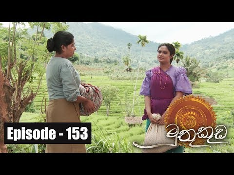 Muthu Kuda |   Episode 153 06th September 2017