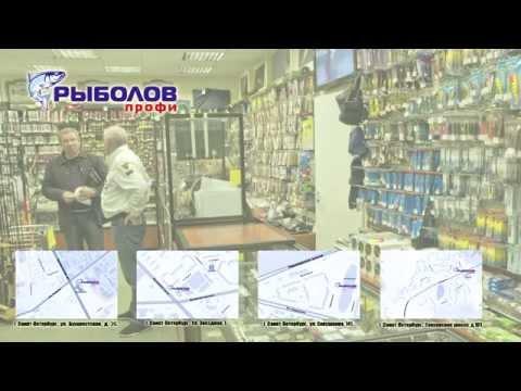 интернет магазин профи рыбак