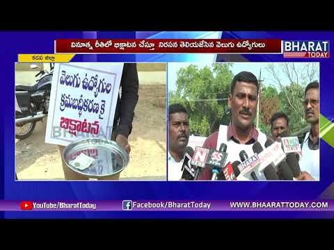 Velugu Employees Protest At Kadapa Collectorate | 20th Day | BharatToday