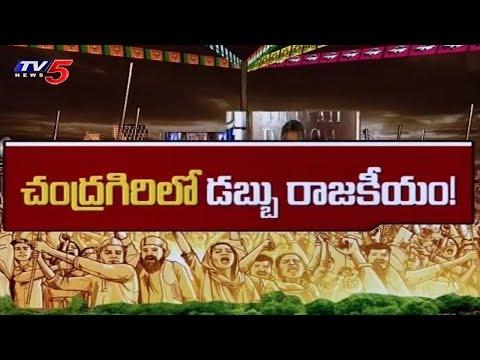 చంద్రగిరిలో టీడీపీ-వైసీపీ మధ్య ఘర్షణ..! | Chandragiri, Tirupati | Political Junction | TV5 News