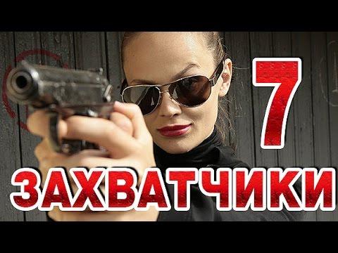 Захватчики 7 серия криминальный сериал