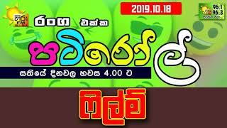 HIRUFM PATIROLL FRIDAY SPECIAL 2019 10 18 FILM