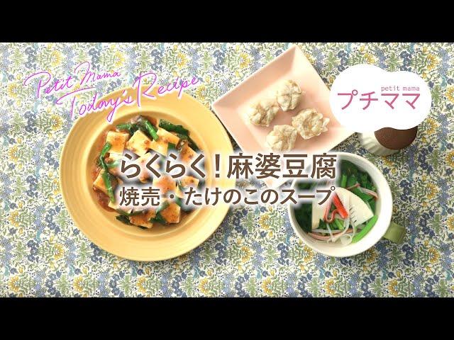 らくらく!麻婆豆腐