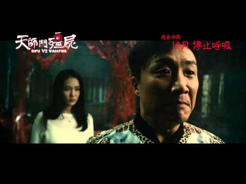 天師鬥殭屍 (Sifu VS Vampire)電影預告