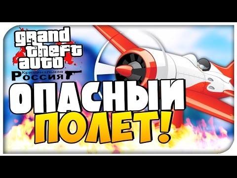 GTA:КРИМИНАЛЬНАЯ РОССИЯ : АДМИН-МП - ОПАСНЫЙ ПОЛЕТ! # 5