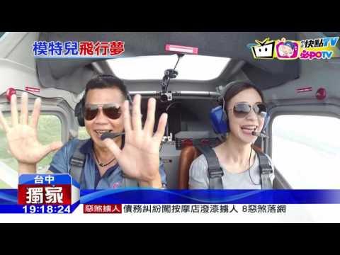 20161104中天新聞 圓飛行夢! 模特兒花卅萬練飛考照