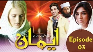 Emaan Episode 3