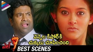 Vennela Kishore Scared by Pooja Jhaveri | L7 Telugu Movie | Adith | Latest Telugu Movies 2018