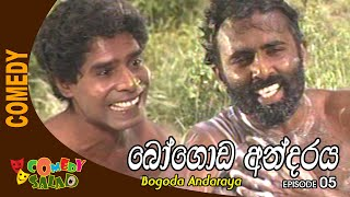 Bogoda Andaraya EP 05