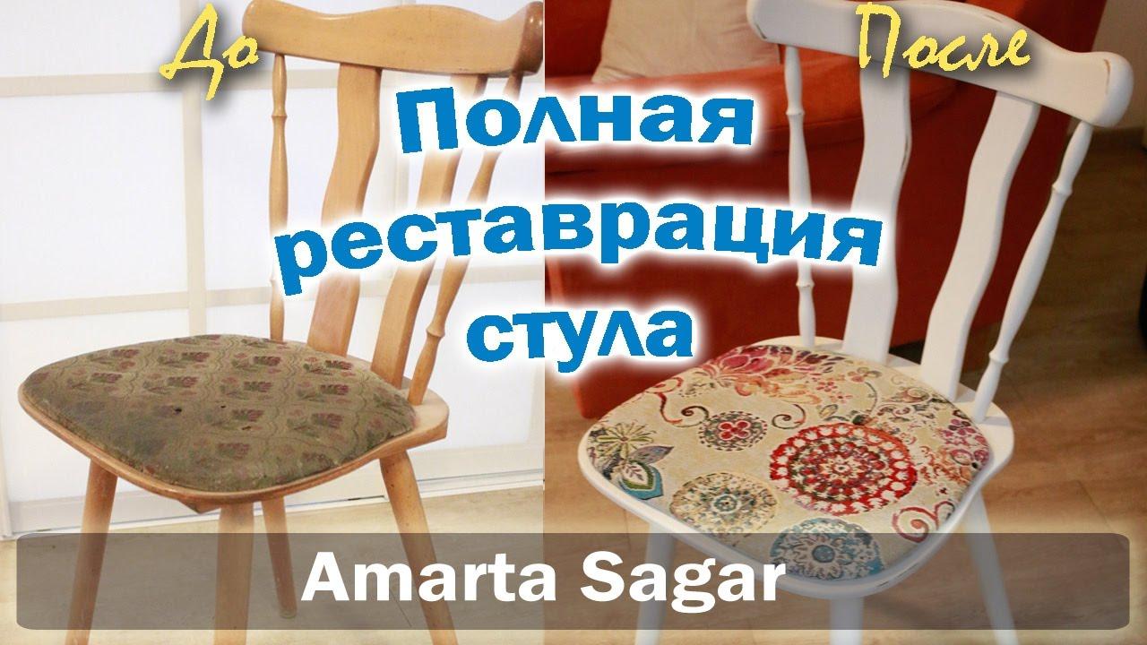 Отремонтировать стулья своими руками 868