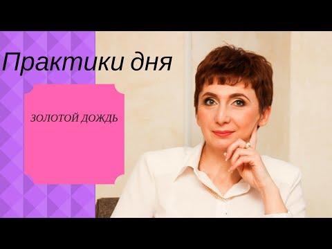 kak-predlozhit-zolotoy-dozhd