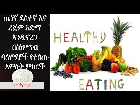 Ethiopia: Healthy Diet and Enjoyable Eating - EthiopikaLink