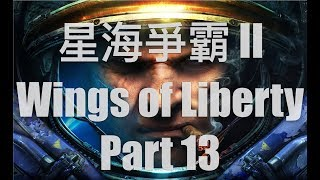 [StarCraft II: Wings of Liberty] 星海爭霸2 Playthrough in Mandarin Chinese Part 13