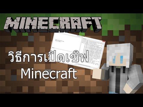 วิธีเปิดเซิฟ Minecraft แบบใช้ Hamachi