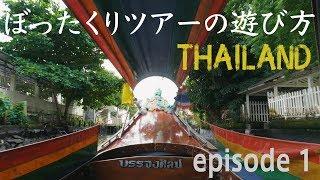 タイの闇。ぼったくりツアーの遊び方【ひとり旅VLOG】inバンコクEpisode1