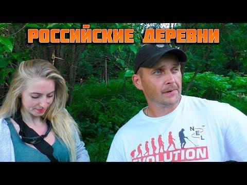Российские деревни | ч.5 | Володькин пруд и грибы.