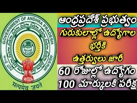 Andhra pradesh govt jobs recruitment latest news|bc gurukula teachers recruitment 2018|ap govt jobs