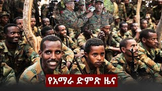 Voice of Amhara Daily Ethiopian News February 07, 2018