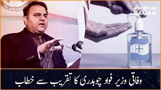 Federal Minister for Science and Technology Fawad Chaudhry Speech Today | SAMAA TV