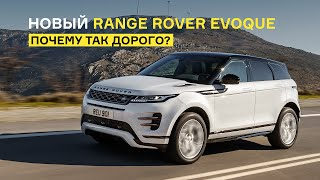 Тест нового Range Rover Evoque: автомобиль или аксессуар?