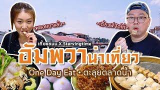 VLOG 64 l อัมพวาน่าเที่ยว • One Day Eat ตะลุยตลาดน้ำ [[เกี้ยแซ่บบ X Starvingtime]] l Kia Zaab
