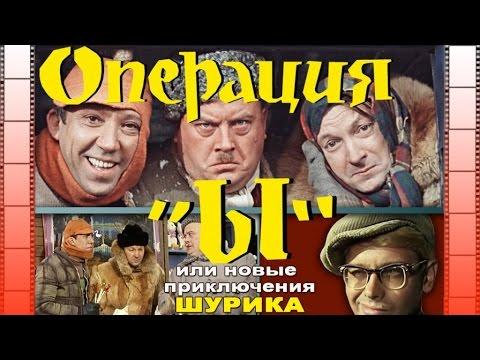 """Песни из кино и мультфильмов - Постой, паровоз (OST """"Операция Ы"""")"""