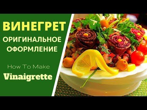 Винегрет с оригинальным оформлением -  The Russian Vinaigrette