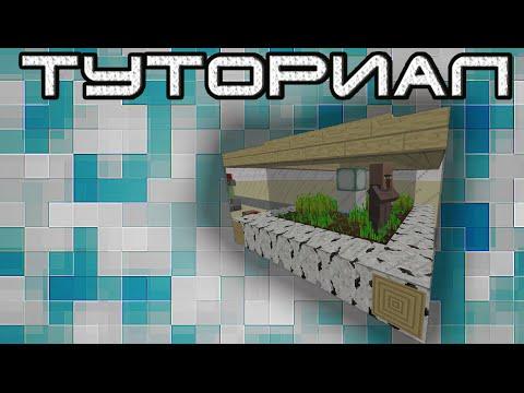 Автоматическая ферма пшеницы | Minecraft туториал