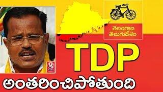 Telangna TDP Videos - Motkupalli Narasimhulu - L Ramana - netivaarthalu.com