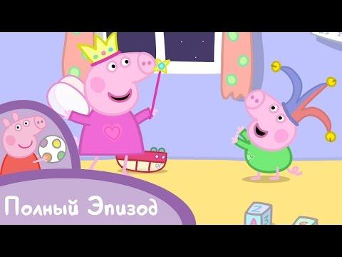 Свинка Пеппа - S01 E30 Без родителей (Серия целиком)