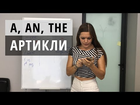 ARTICLES. АРТИКЛИ В АНГЛИЙСКОМ ЯЗЫКЕ (A, AN, THE, ZERO)