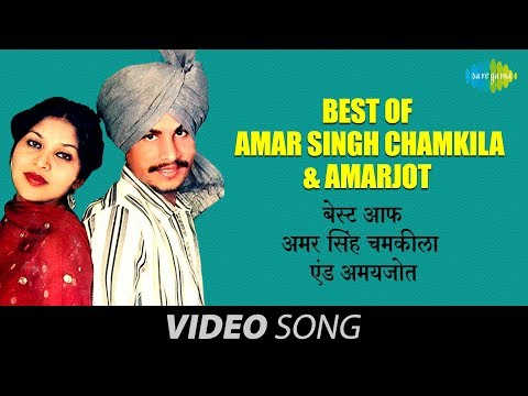 Best Of Amar Singh Chamkila & Amarjot | Superhit Punjabi Duets | Volume-1 | Audio Juke Box