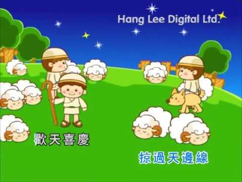 Joy to the World - Cantonese Christmas Songs